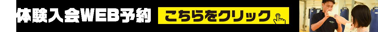 体験入会WEB予約