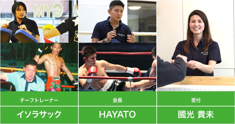 インストラクター 村山智耶、会長 HAYATO、インストラクター 速水堅太、受付 國光貴未