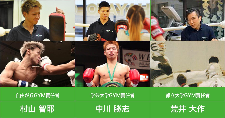 インストラクター 丸山準一、インストラクター 中川勝志、RISEプロ選手 兼 インストラクター 川崎健太