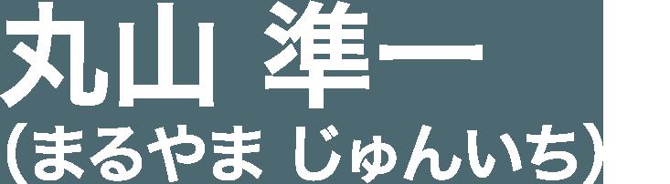 丸山 準一 (まるやま じゅんいち)