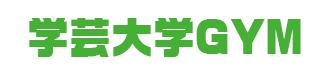 学芸大学GYM
